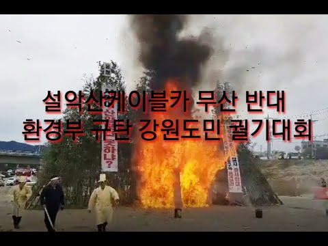 설악산 오색케이블카 무산 환경부 규탄 궐기대회