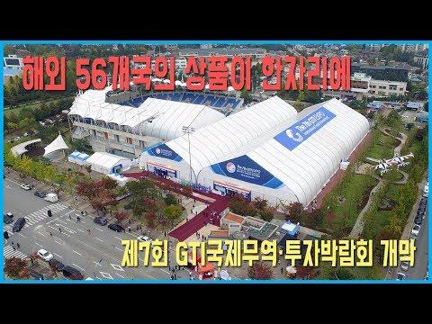 제7회 GTI 국제무역투자박람회 개막