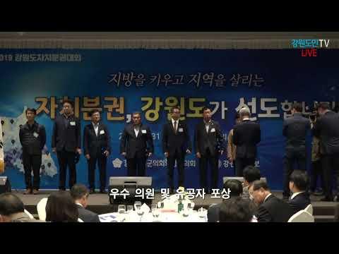 [생중계] 2019 강원도자치분권대회
