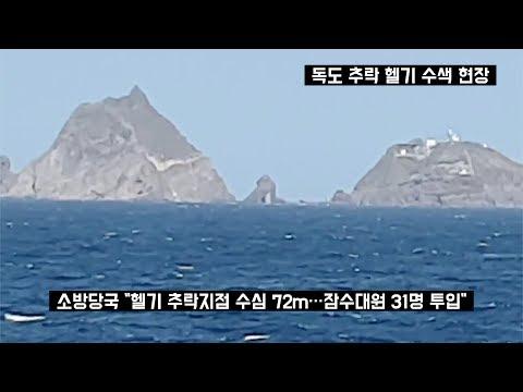 '독도 헬기 추락' 수색 현장…생존자 수색에 총력