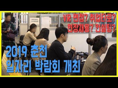 """""""현장에서 바로 취업 가능"""" 2019 춘천 일자리박람회 개최"""