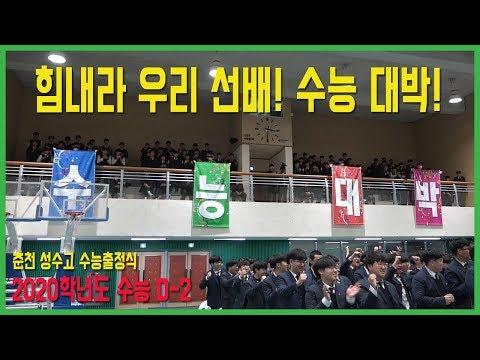 """""""선배님 힘내세요"""" 수능대박 응원"""
