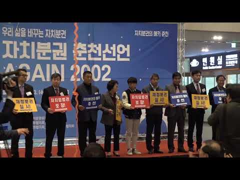[생중계] 자치분권 춘천선언 AGAIN 2002 - 3부