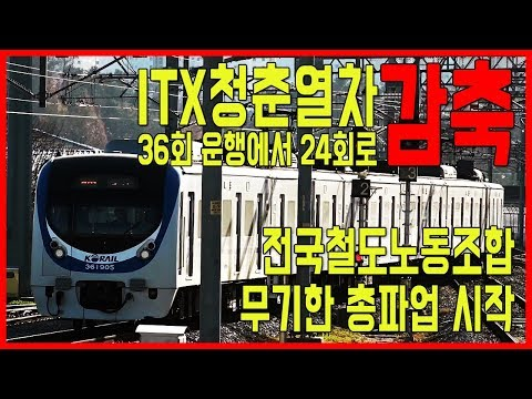 철도노조 총파업! 열차운행시간 확인하고 타세요