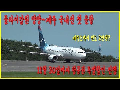 '플라이강원 첫 취항' 양양~제주 항공권 특별할인 행사