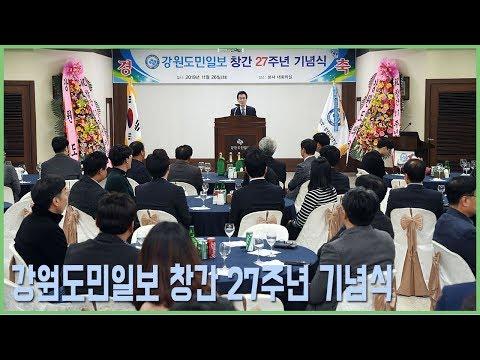 강원도민일보 창간 27주년 기념식
