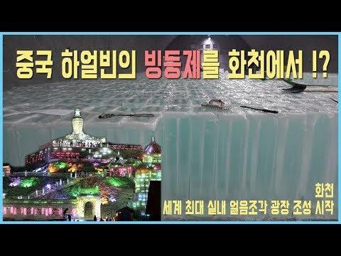 화천 '세계 최대 실내 얼음조각 광장' 조성 시작