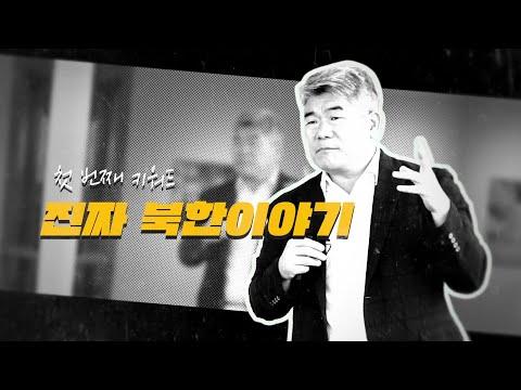 [2019 강원미래교육포럼] '행복한 평화,너무 쉬운 통일' 김진향 개성공업지구지원재단 이사장 특강