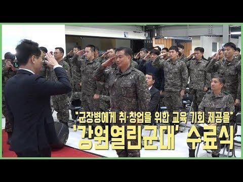 군장병 취업·창업 교육기회 제공 '강원열린군대' 수료식 개최