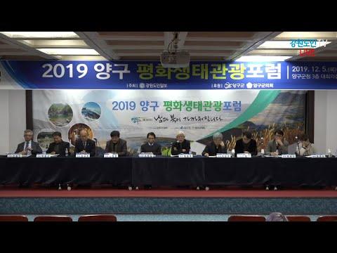 2019 양구 평화생태관광포럼 생중계