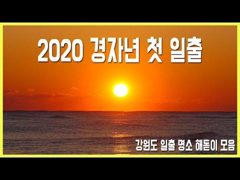 경자년 새해 강원 해돋이 명소 첫 일출 모음