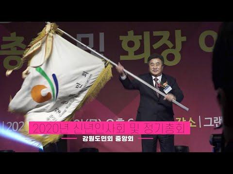 강원도민회 중앙회 '2020년 신년인사회 및 정기총회'