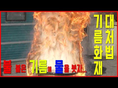 불 붙은 기름에 물을 부었더니