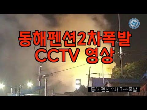 동해 펜션 가스폭발 사고 당시 인근 CCTV에 담긴 영상