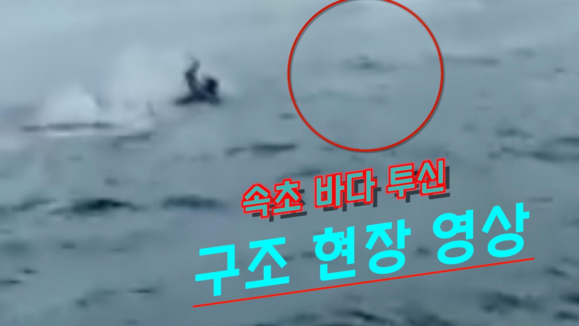 속초 바다 10대 투신 구조 현장 영상
