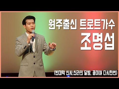 원주출신 트로트가수 조명섭! 철원에서 강원도 첫 공연!