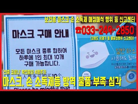 '신종 코로나' 마스크·손소독제 방역물품 품귀…매점매석 단속