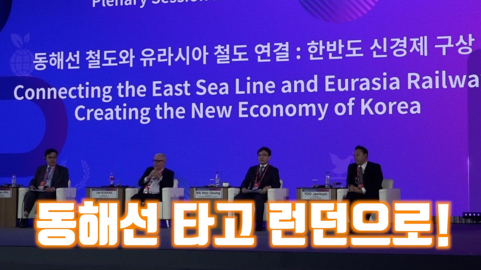 2020 평창평화포럼 '동해선철도와 유라시아 철도 연결' 토론회