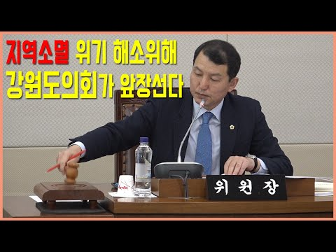 '지역소멸 위기 해소' 강원도의회가 앞장선다