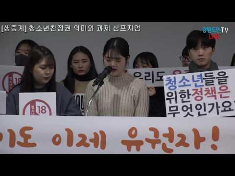 [생중계] 청소년 참정권 의미와 과제 심포지엄