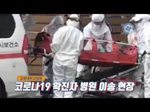 춘천 코로나19 확진자 강원대학교병원 음압병동 이송 현장 영상