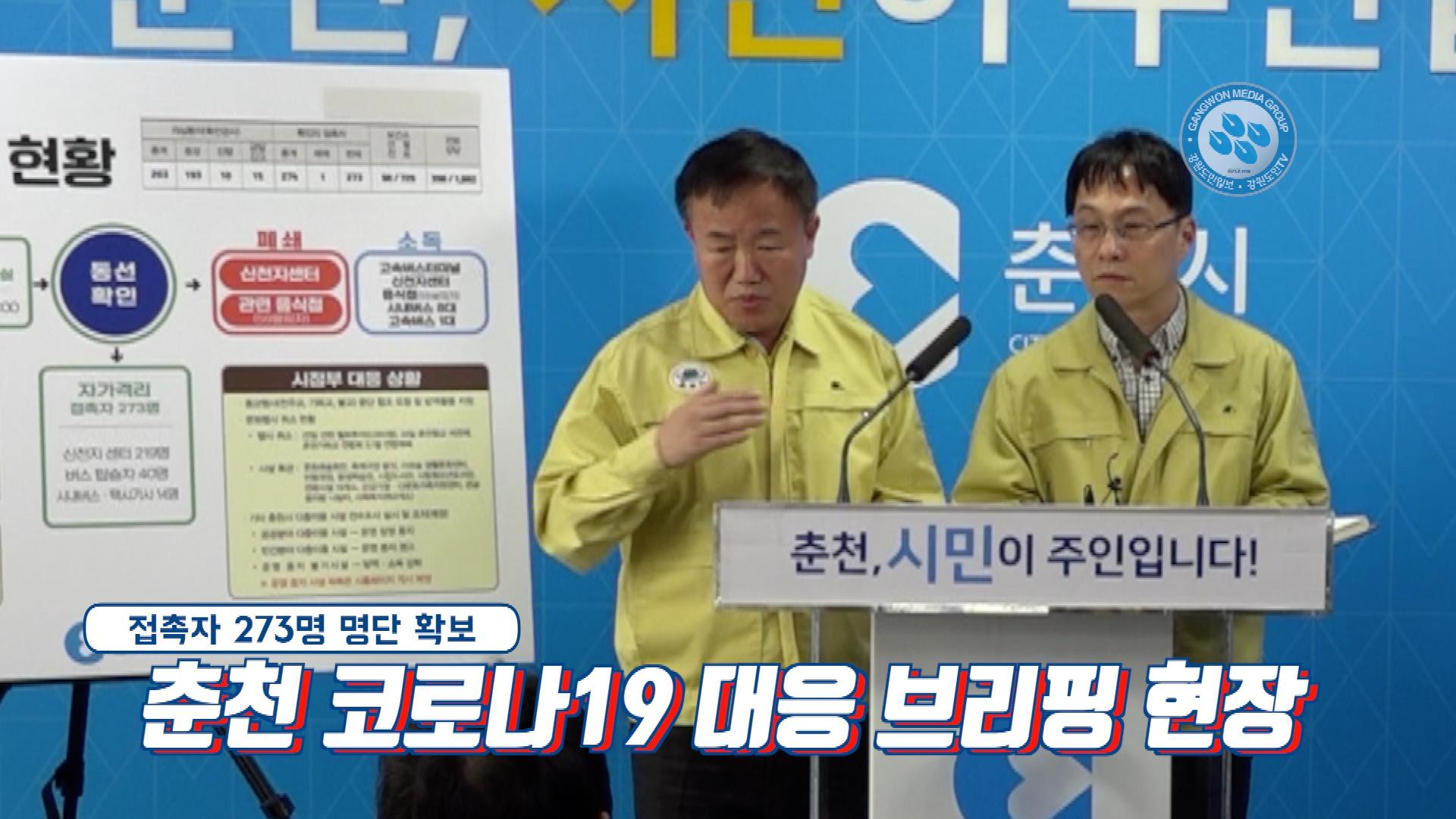 춘천시 코로나19 대응 브리핑 현장