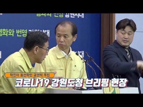강원도청 코로나19 브리핑 현장 영상