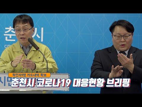 춘천시 코로나19 대응현황 브리핑