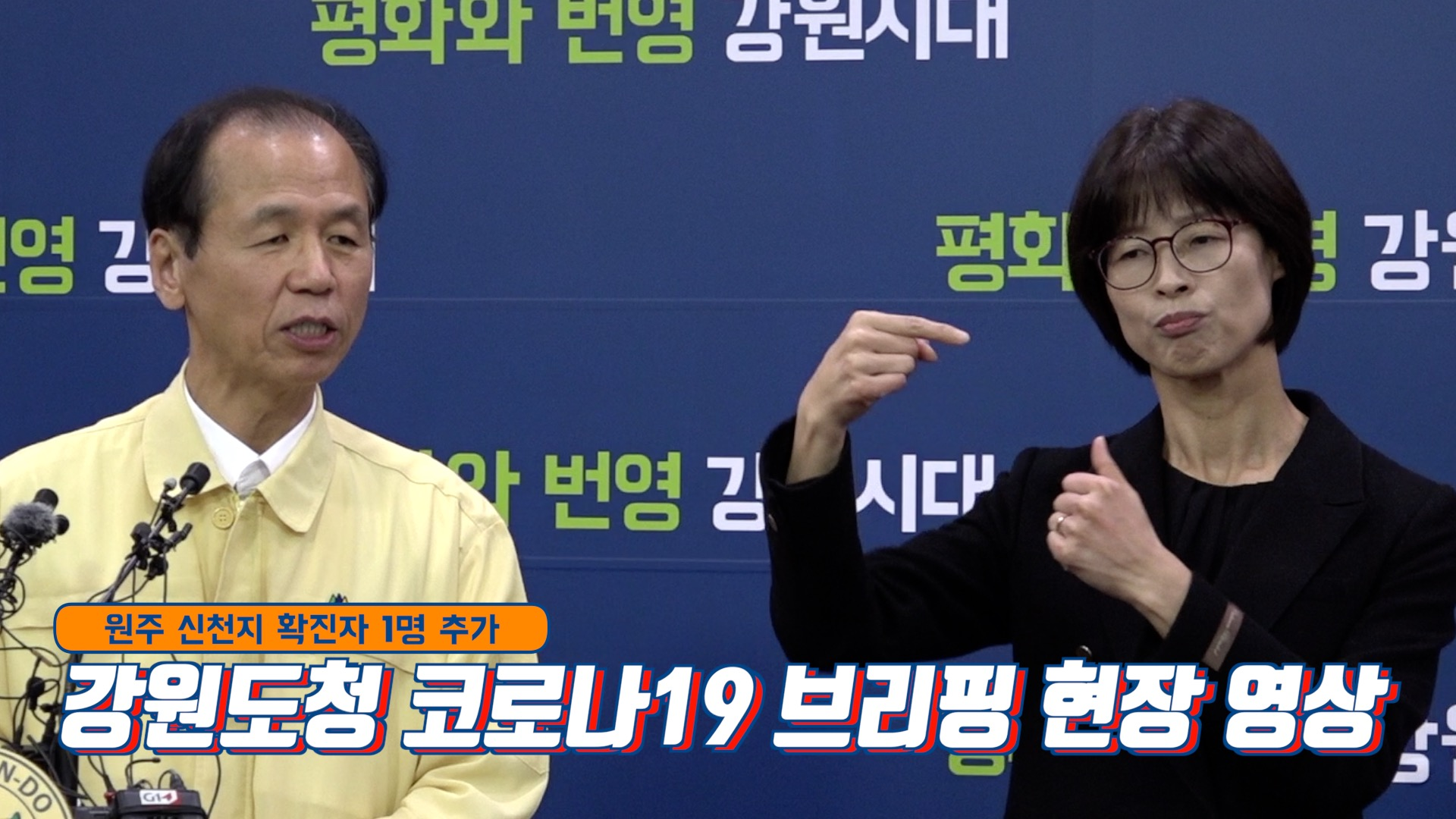 원주 확진자 급증 '강원도청 코로나19 브리핑' 영상