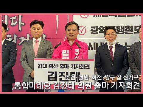 김진태 의원 춘천·철원·화천·양구 갑 선거구 출마선언 기자회견