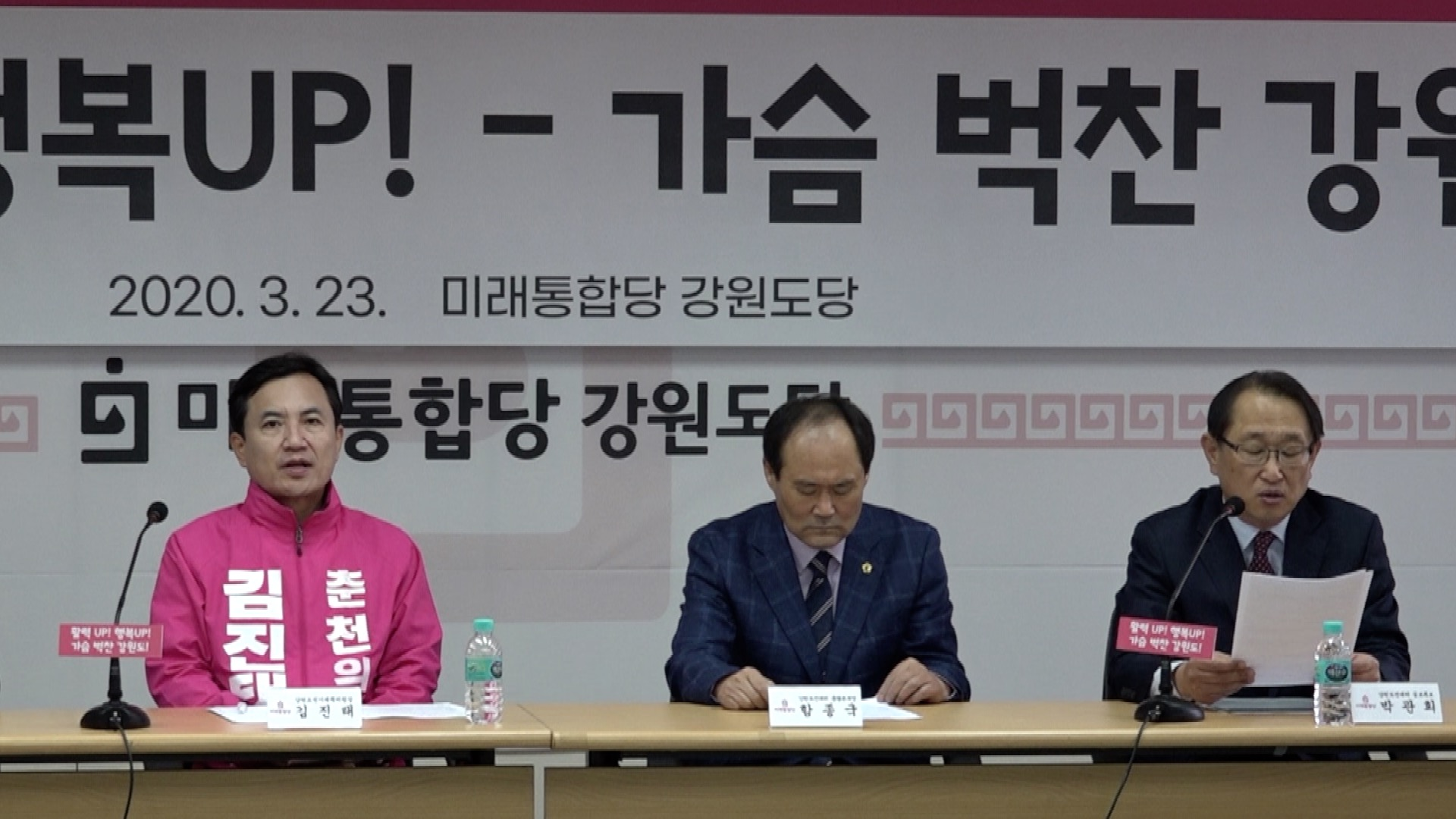 미래통합당 제21대 국회의원 선거 공약 발표 기자회견