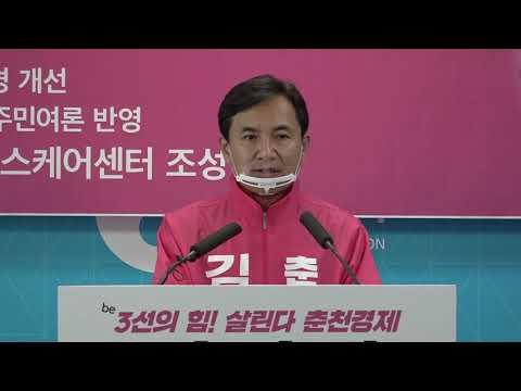 김진태 예비후보 '스마트 교육도시' 공약 발표
