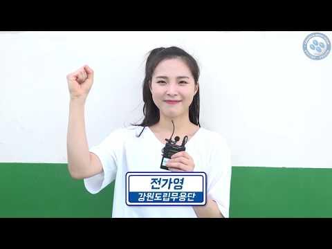 """""""코로나19 다함께 극복합시다!"""" 강원도립무용단 응원영상"""
