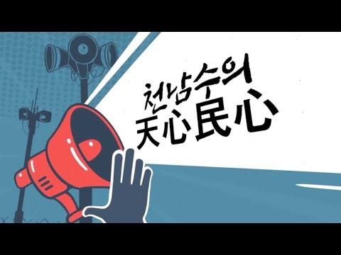 [천남수의 천심민심(天心民心)] 1. 춘천·철원·화천·양구 갑선거구
