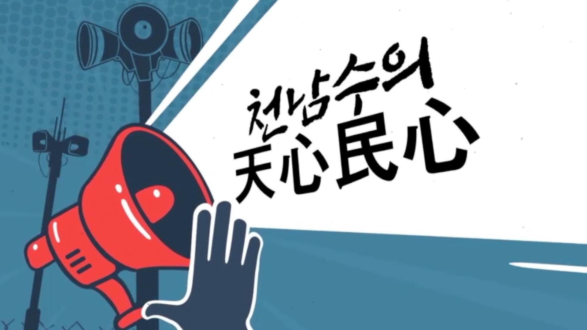 [천남수의 천심민심(天心民心)] 2. 원주 갑 선거구 총선 여론조사 분석
