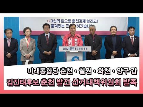 미래통합당 춘천·철원·화천·양구 갑 김진태 후보 춘천발전 선거대책위원회 발족