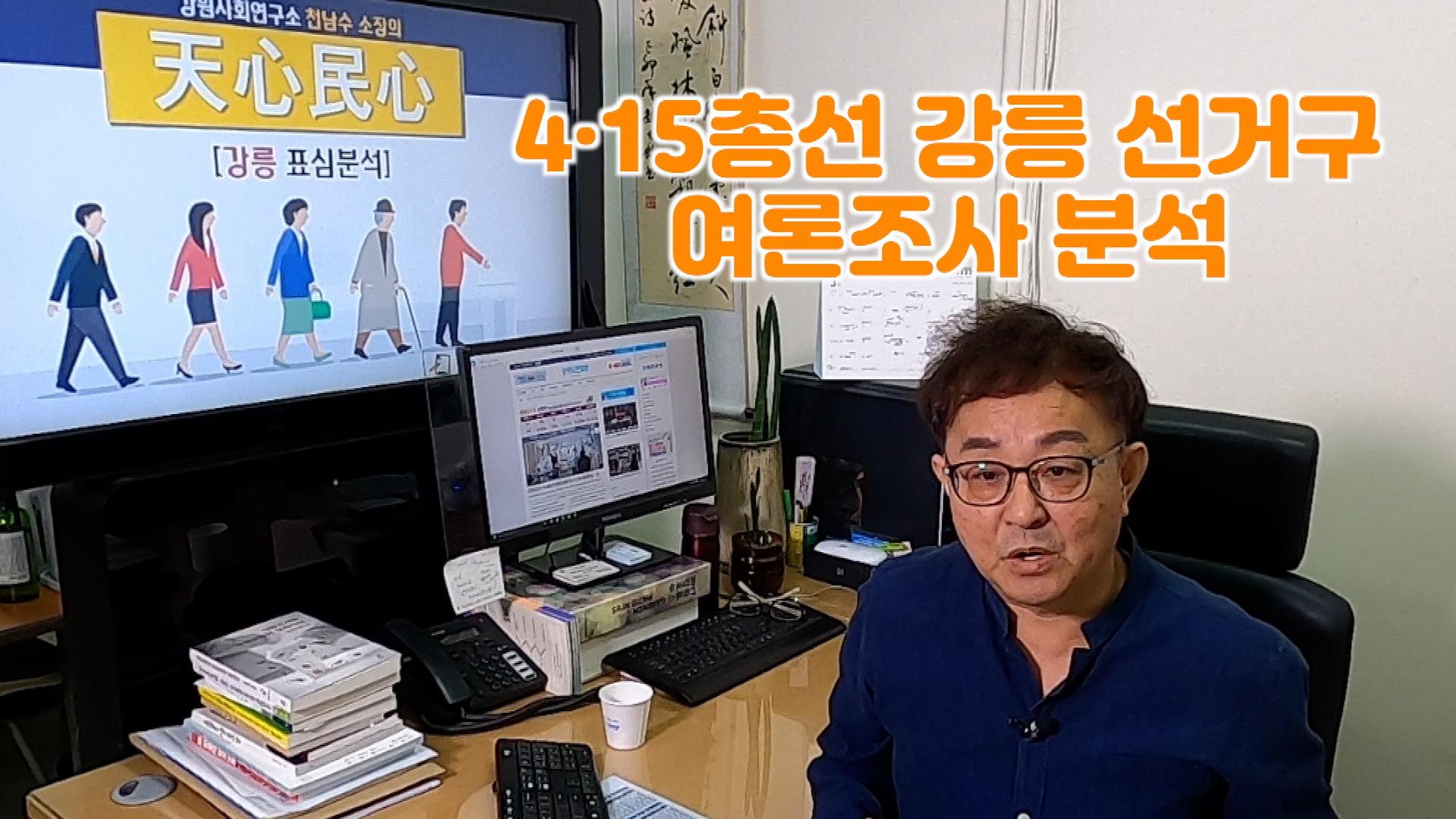 [천남수의 천심민심(天心民心)] 3. 강릉 선거구 4・15총선 여론조사 분석