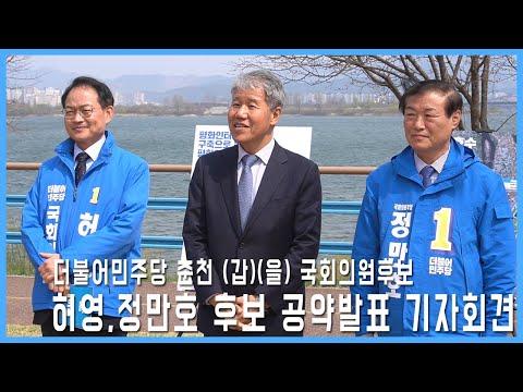더불어민주당 춘천 (갑)(을) 허영,정만호후보 공약발표 기자회견