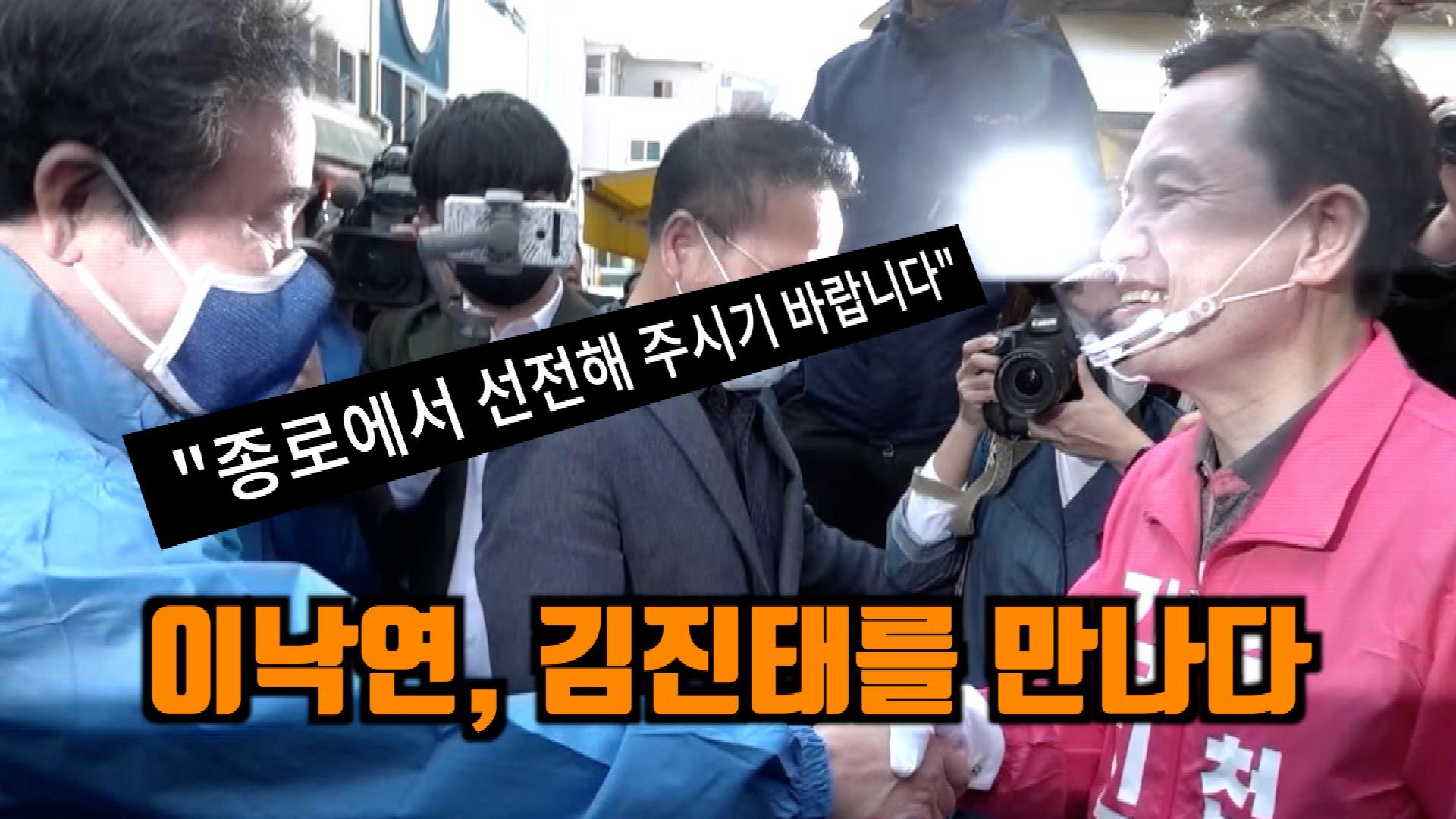 """이낙연 만난 김진태 후보 """"종로에서 선전해 주세요"""""""