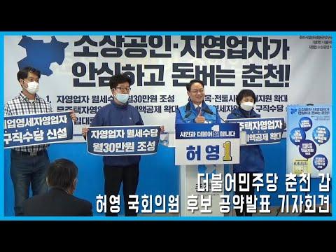 더불어민주당 허영 국회의원 후보 공약발표 기자회견
