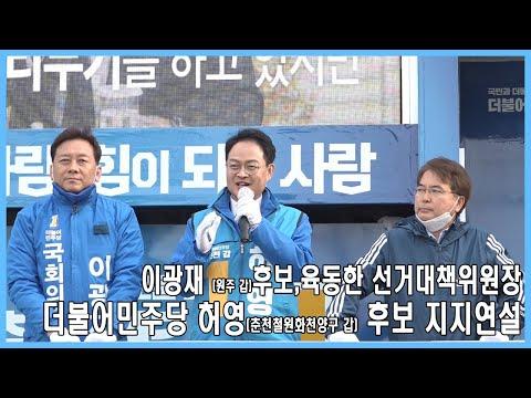더불어민주당 이광재·육동한, 춘천서 허영 후보 지원유세