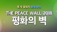 2018 평화의 벽 건립