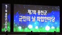 홍천군 군인의 날 화합한마당 씨스타 공연