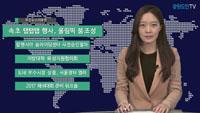 주간뉴스리포트 11월 첫 번째