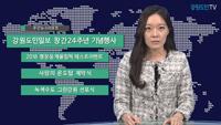 주간뉴스리포트 11월 뉴스