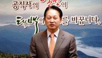 [신년사]김연식 태백시장