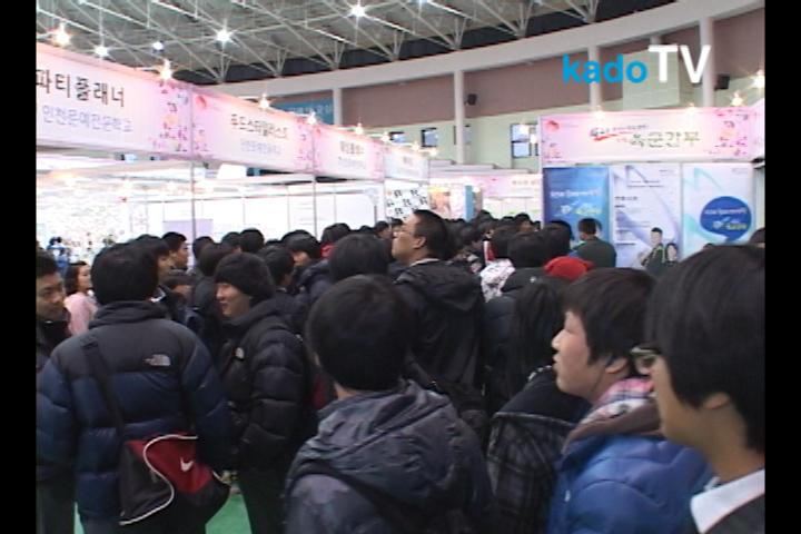 2011 강원 미래직업박람회