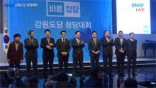 바른정당 강원도당 창당대회
