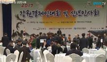 [생중계] 2017 강원경제인대회 및 신년인사회