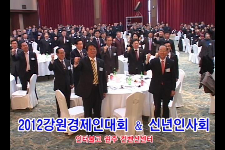 2012 강원경제인대회&신년인사회